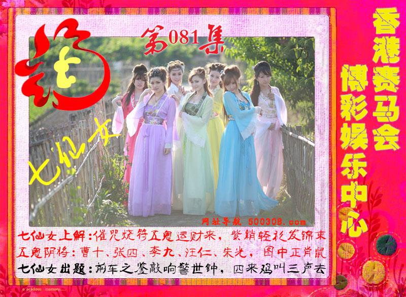 081期:绿色玄机-七仙女-白娘子