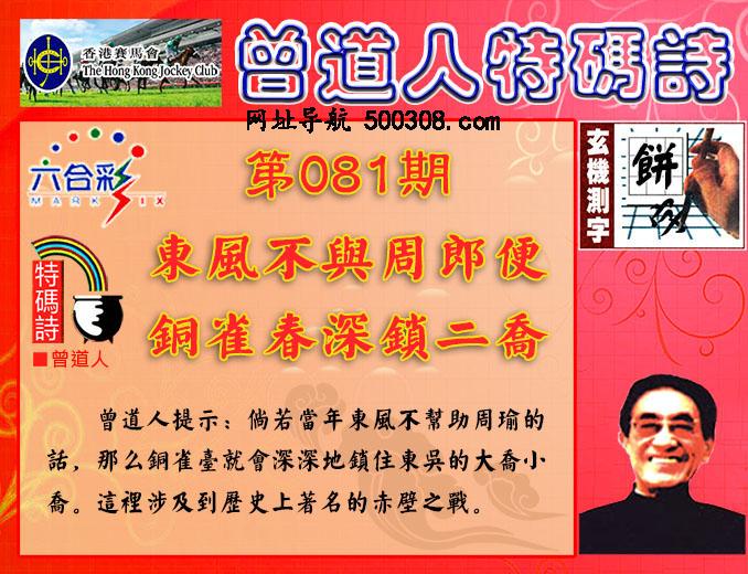 081期:香港正版射牌_+_曾道人特码诗