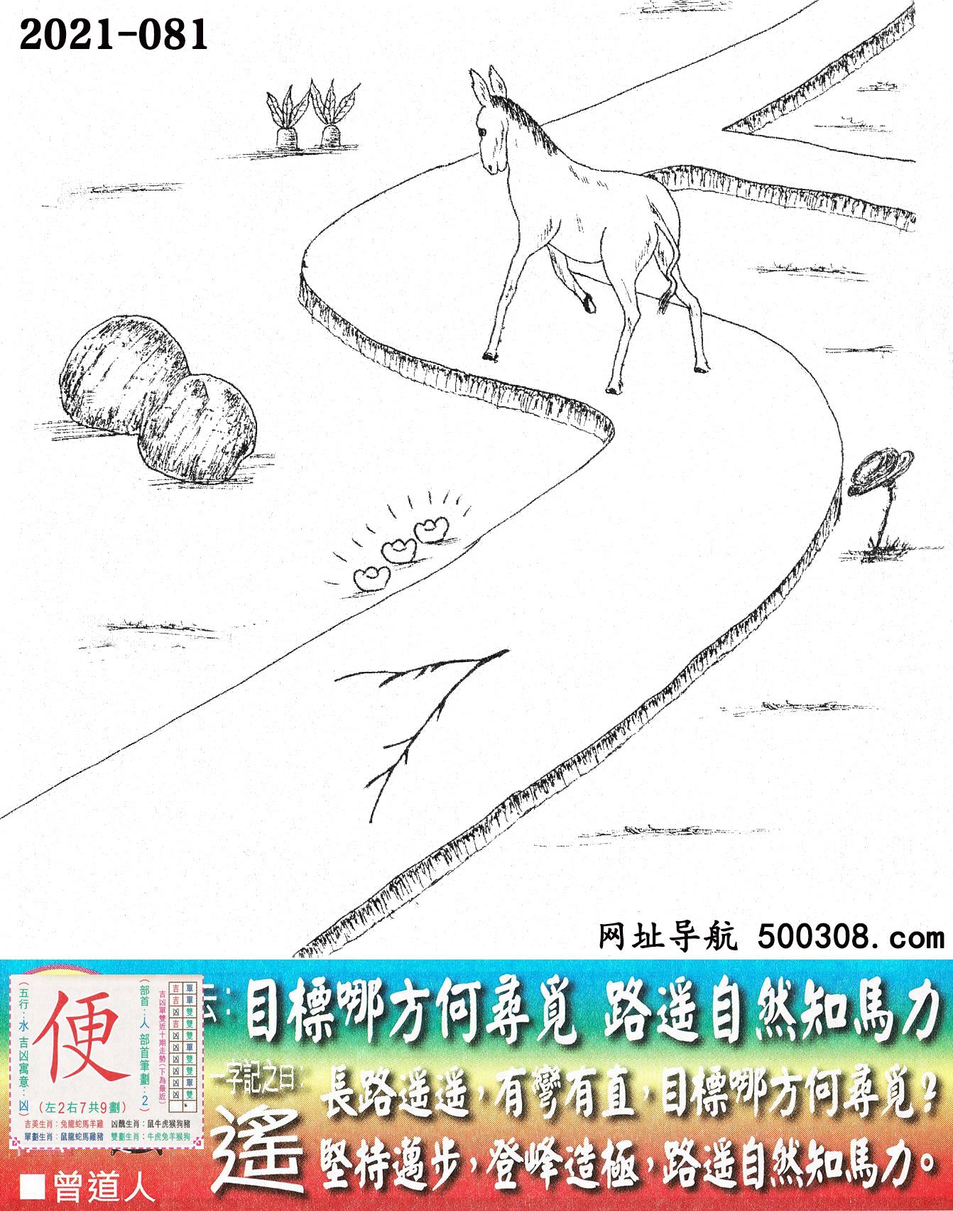 081期老版跑狗一字�之曰:【�b】_��:目�四姆胶�ひ�,路遥自然知�R力。
