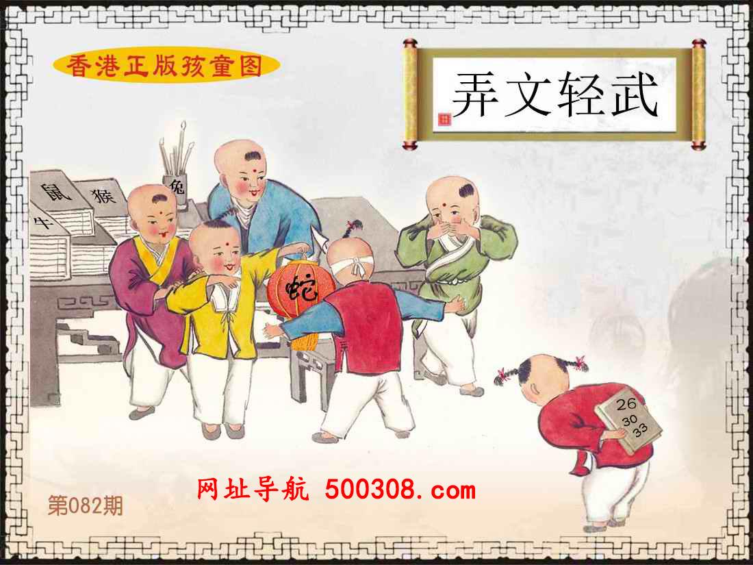 082期:香港正版孩童图