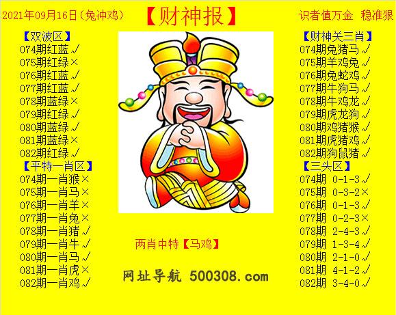 082期:黄财神报