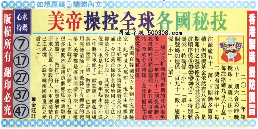 082期:金旺旺信箱彩民推荐→→《�\祝小牛仔心想事成》