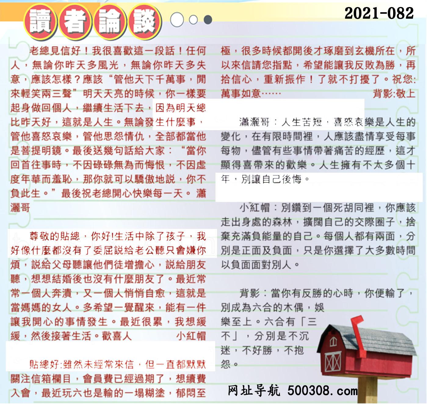 082期:彩民推荐〖�N信�x者���〗〖曾道人信箱〗