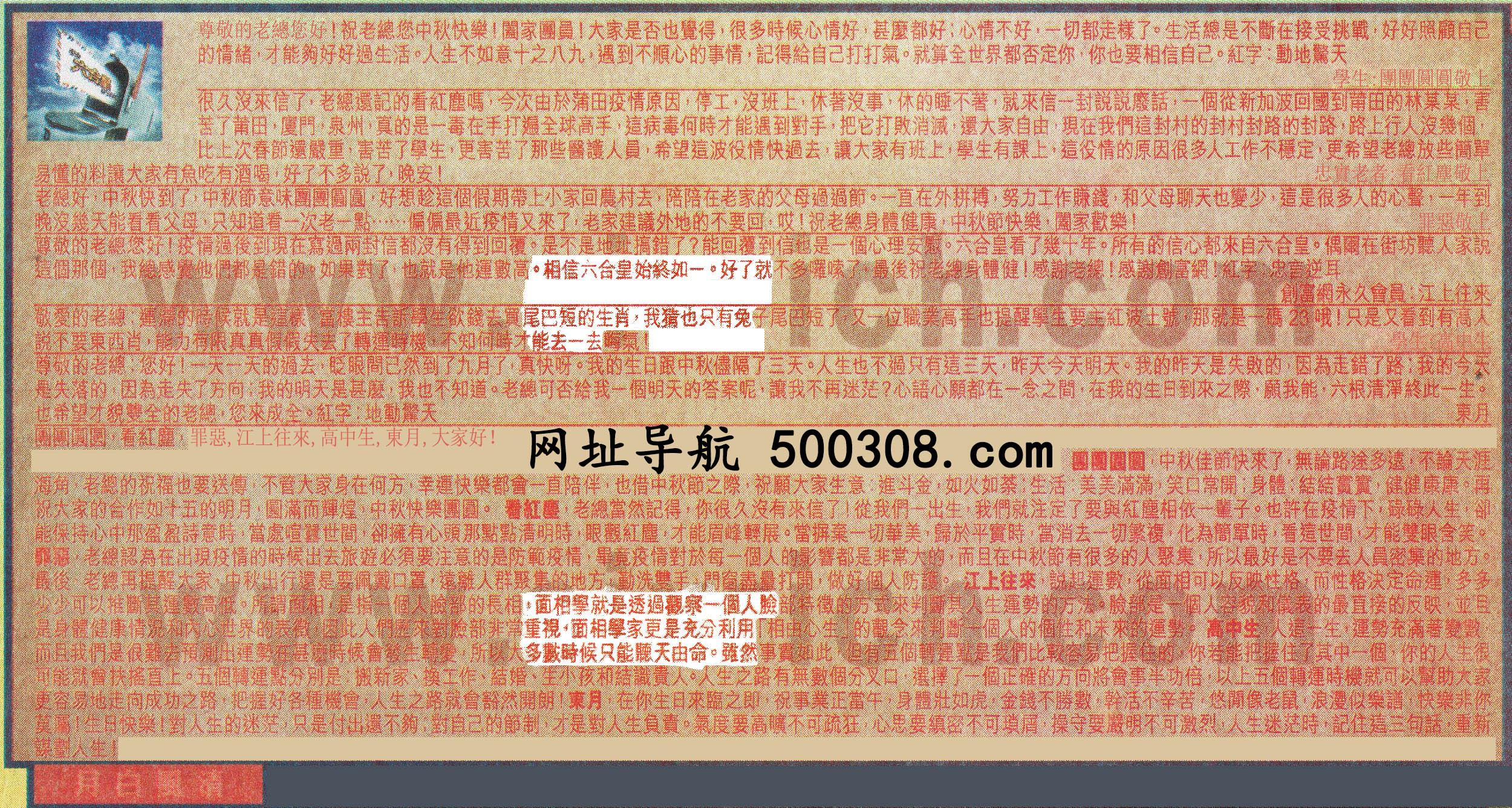 083期:彩民推荐六合皇信箱(�t字:月白�L清)