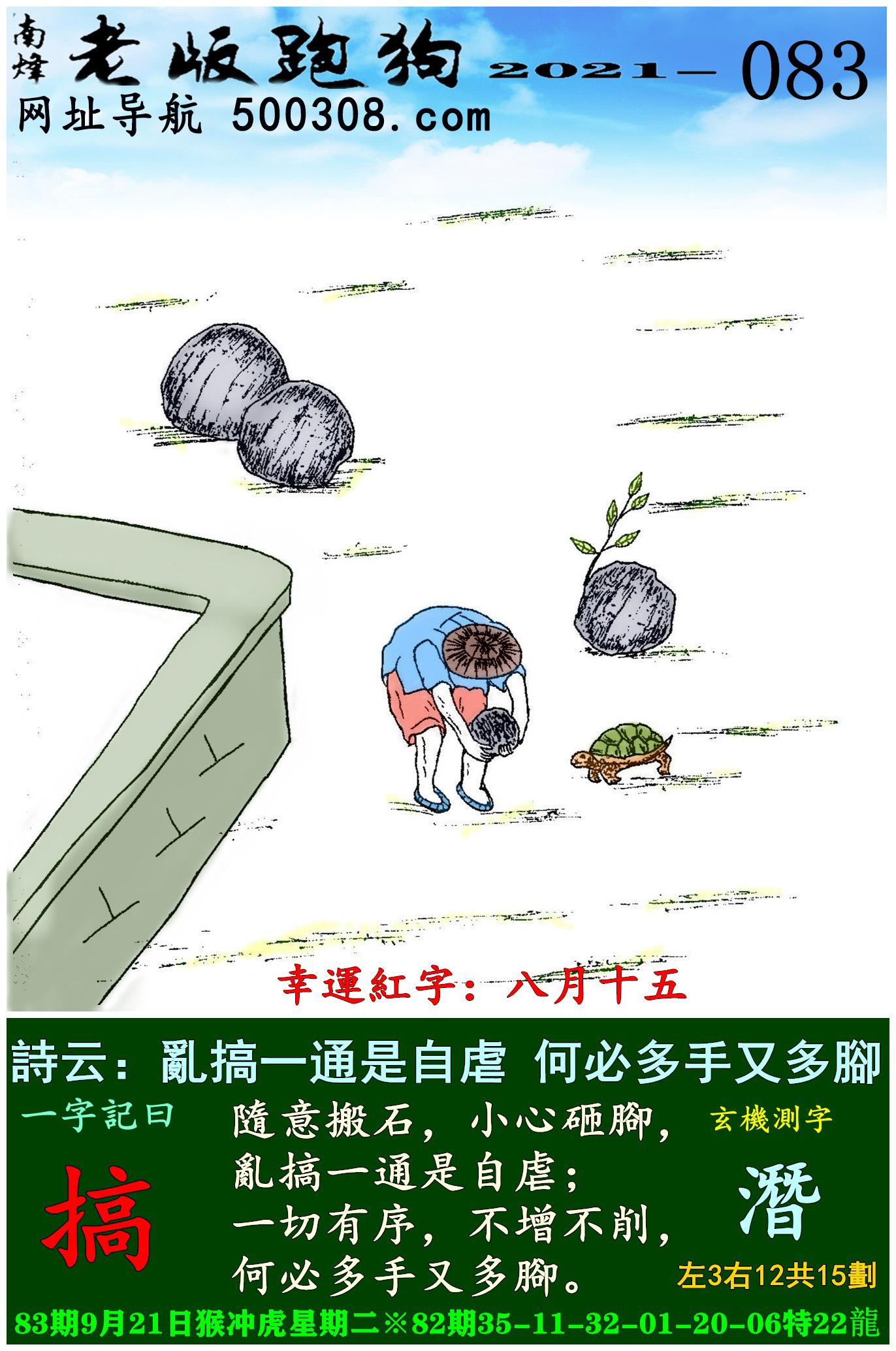 083期老版跑狗一字�之曰:【搞】 ��:�y搞一通是自虐,何必多手又多�_。