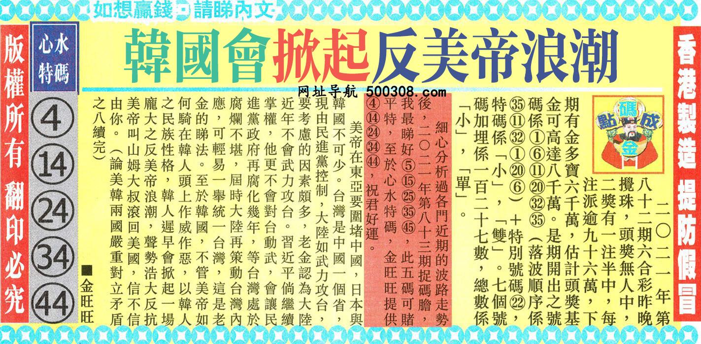 083期:金旺旺信箱彩民推荐→→《喜�x��可���l人的智慧》