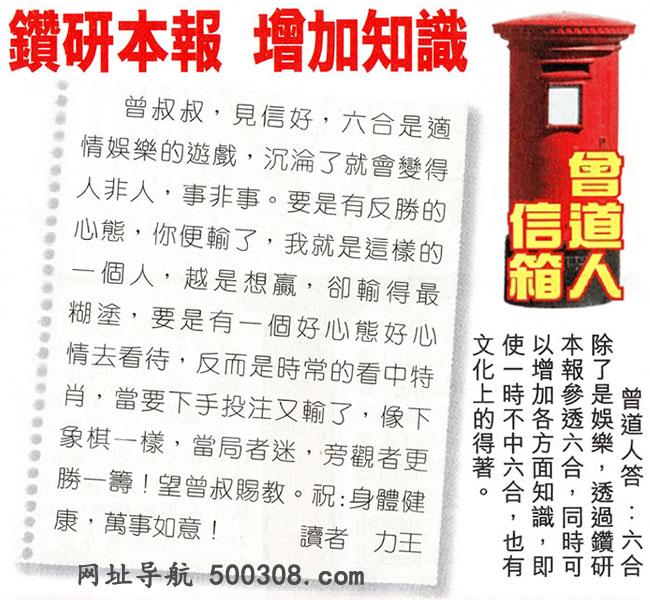 083期:彩民推荐〖�N信�x者���〗〖曾道人信箱〗