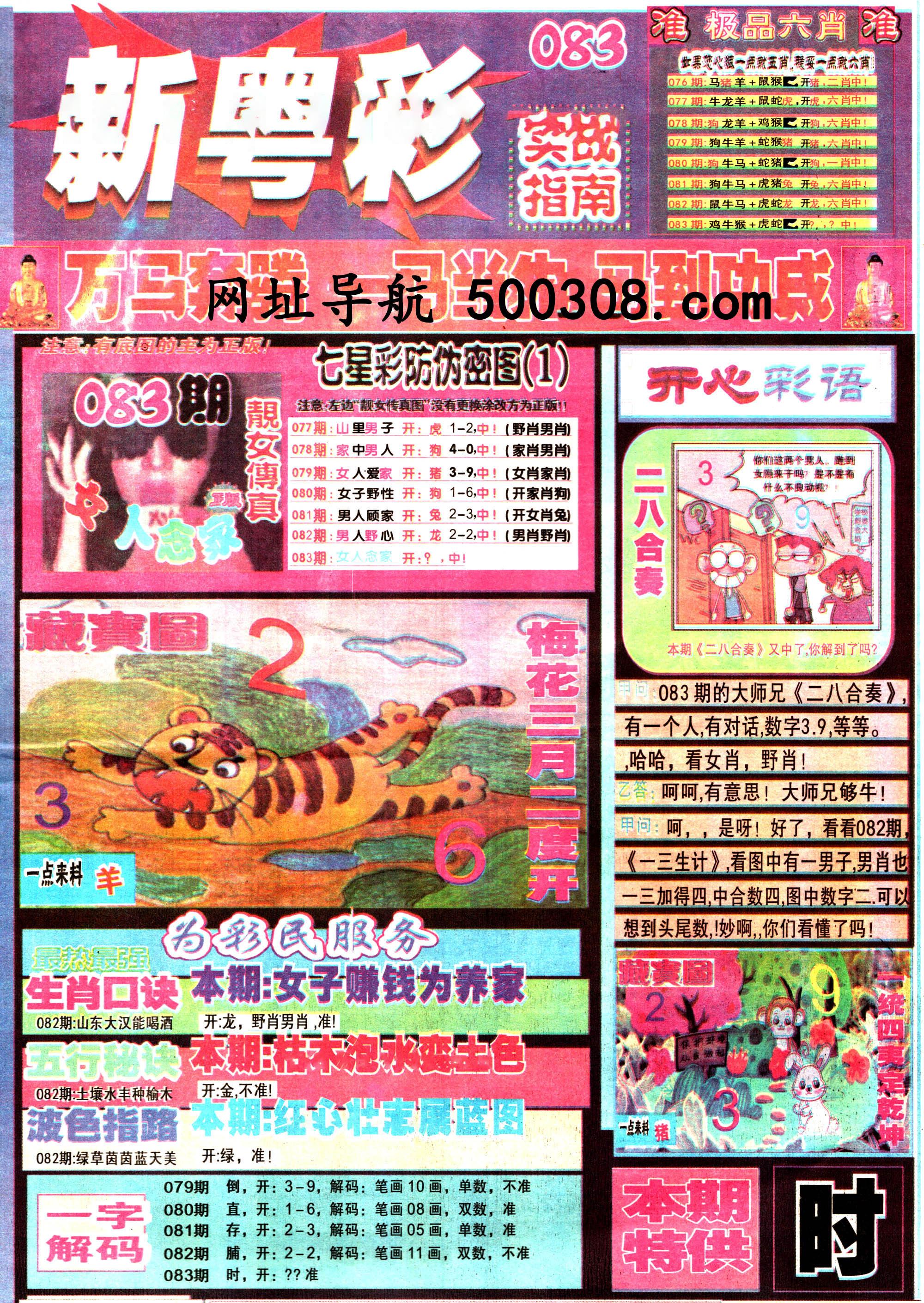 083期:彩民推荐:≮新粤彩≯→(博彩必备)