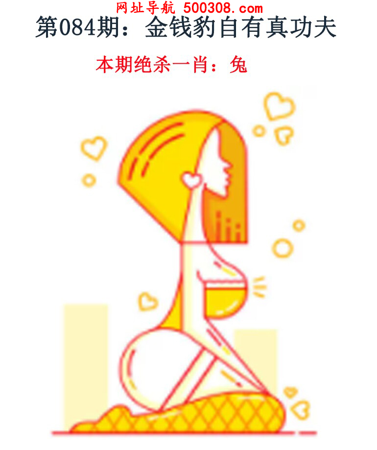 084期:金钱豹自有真功夫