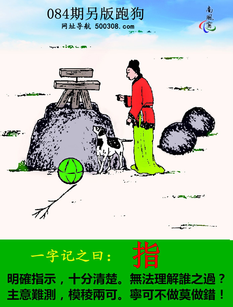 084期另版跑狗玄�C:【指】明�_指示,十分清楚。�o法理解�l之�^?主意�y�y,模��煽伞��可不做莫做�e!