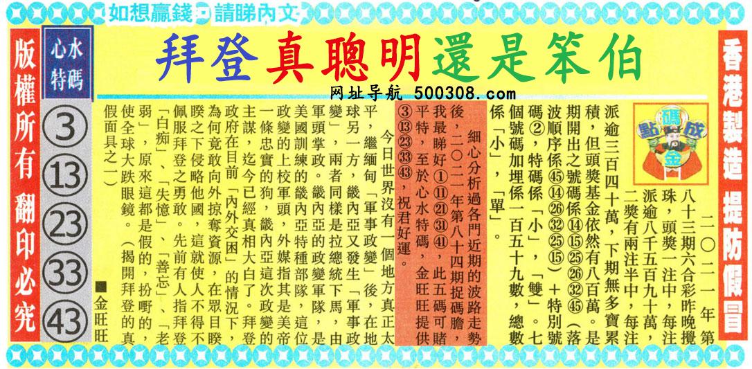 084期:金旺旺信箱彩民推荐→→《人有三衰六旺不必�怵H》