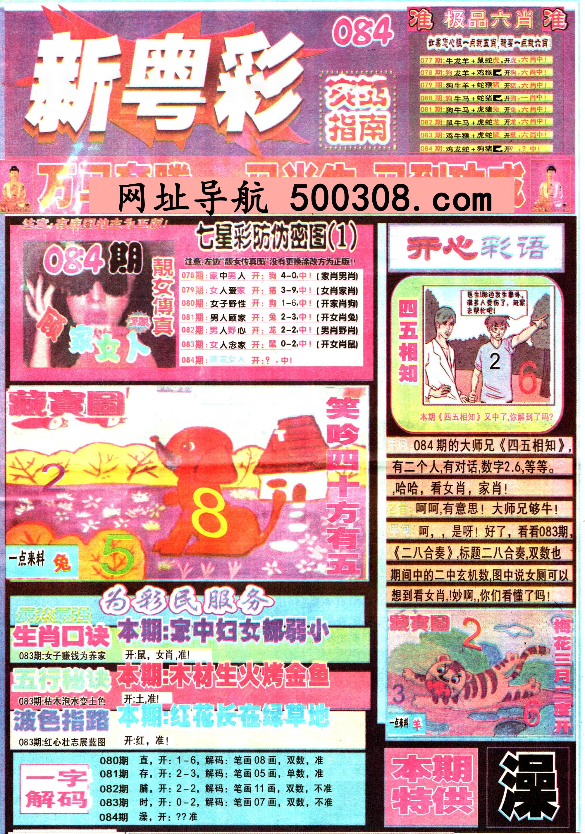 084期:彩民推荐:≮新粤彩≯→(博彩必备)