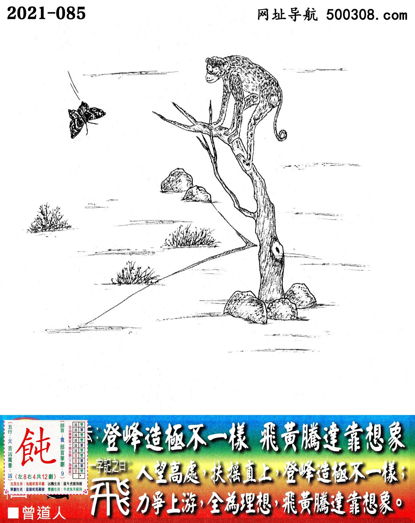 085期老版跑狗一字�之曰:【�w】_��:登峰造�O不一�樱��w�S�v�_靠想象。