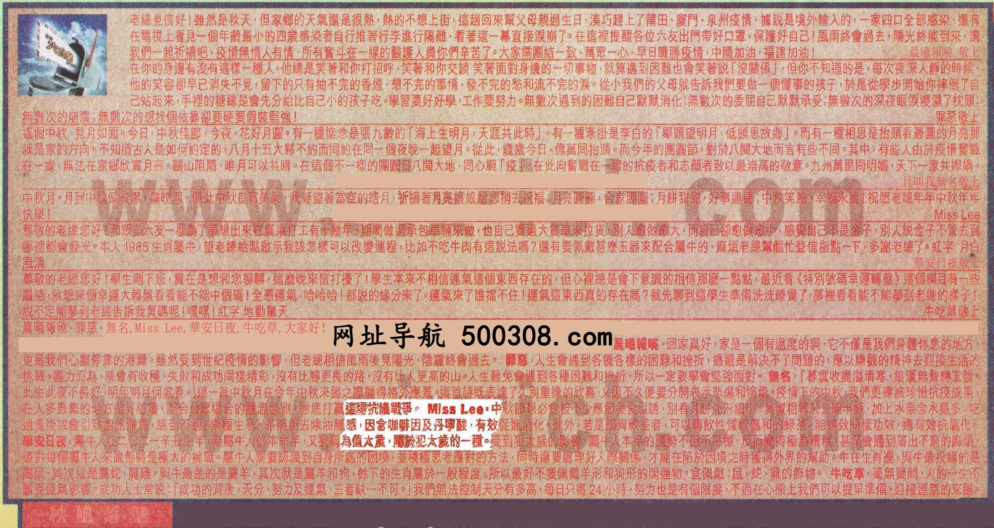 085期:彩民推荐六合皇信箱(�t字:秋�L落�~)_085期开奖结果:43-47-45-18-15-32-T12(虎/红/木)