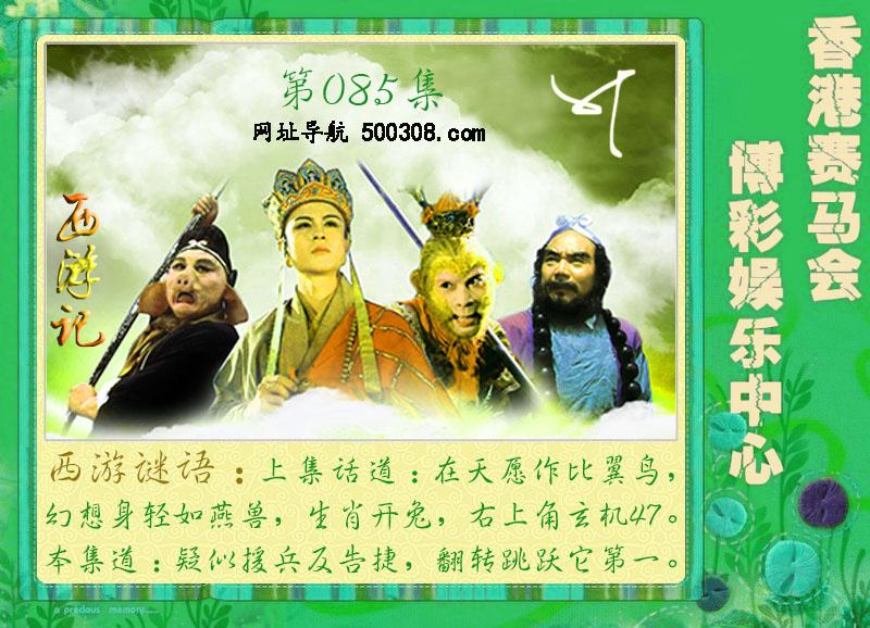 085期:西游记-宝莲灯-梁山伯玄机系列图