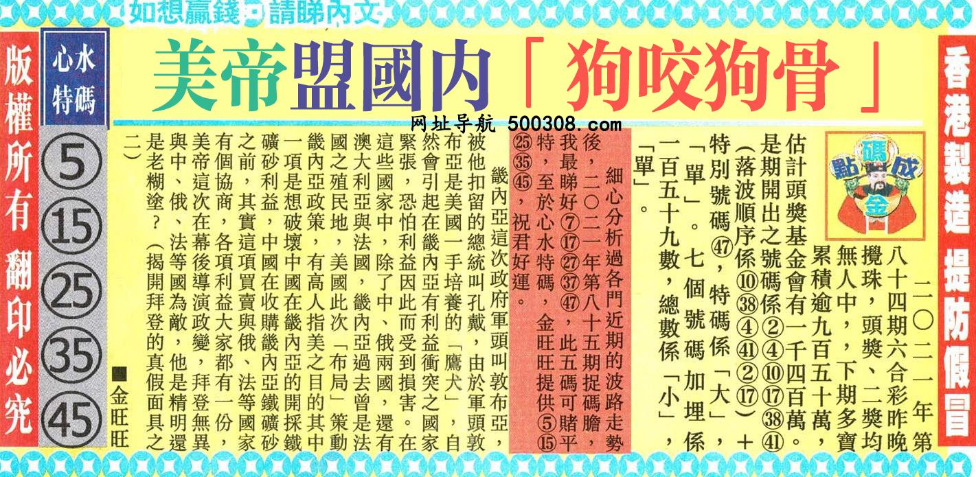 085期:金旺旺信箱彩民推荐→→《春�L化雨教育界完人》