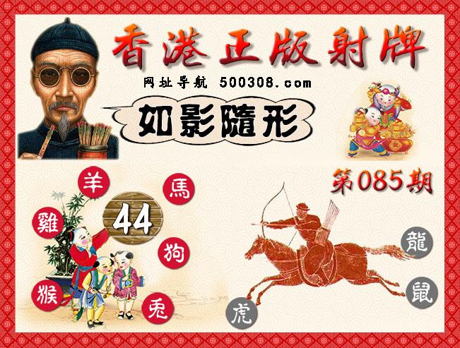 085期:香港正版射牌 + 曾道人特码诗