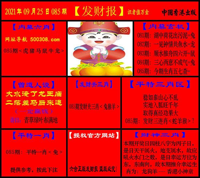 085期:猛虎报_+_发财报