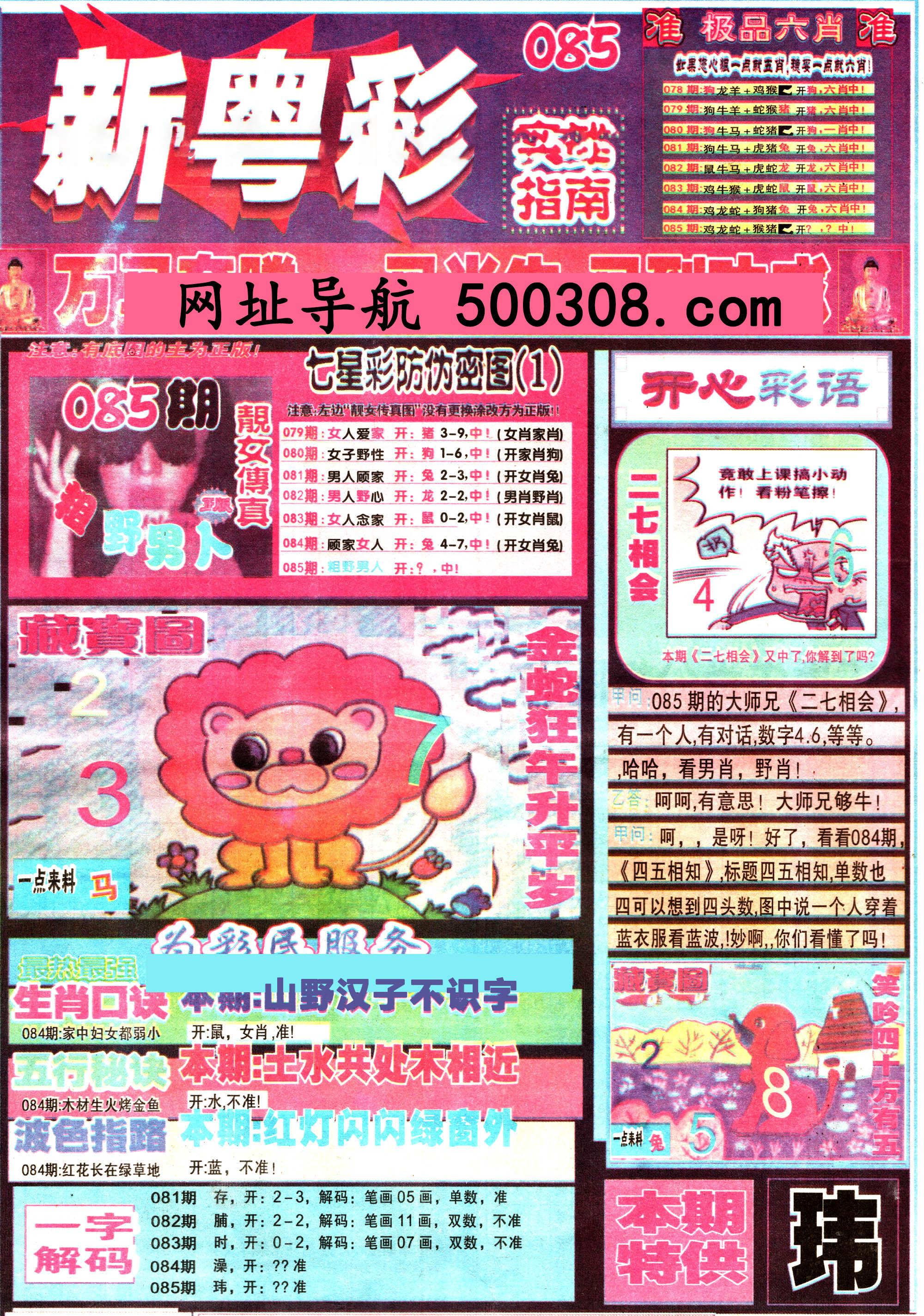 085期:彩民推荐:≮新粤彩≯→(博彩必备)
