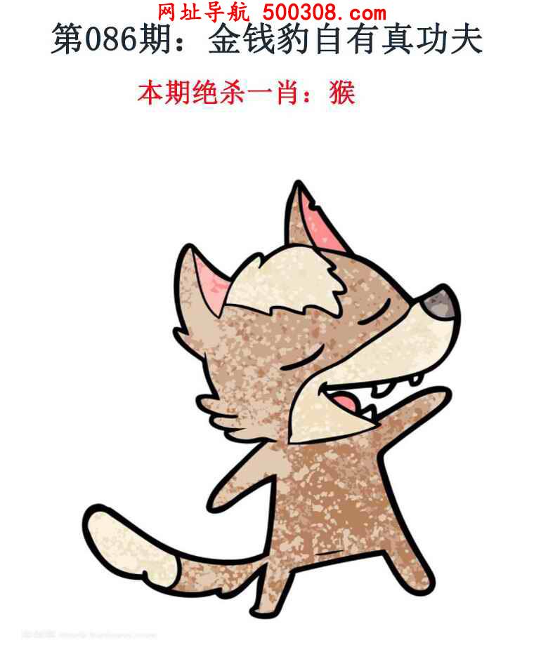 086期:金钱豹自有真功夫
