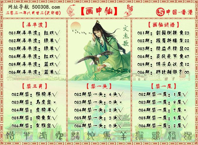 086期:画中仙