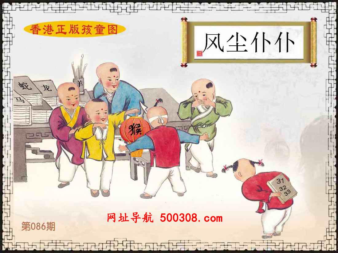 086期:香港正版孩童图