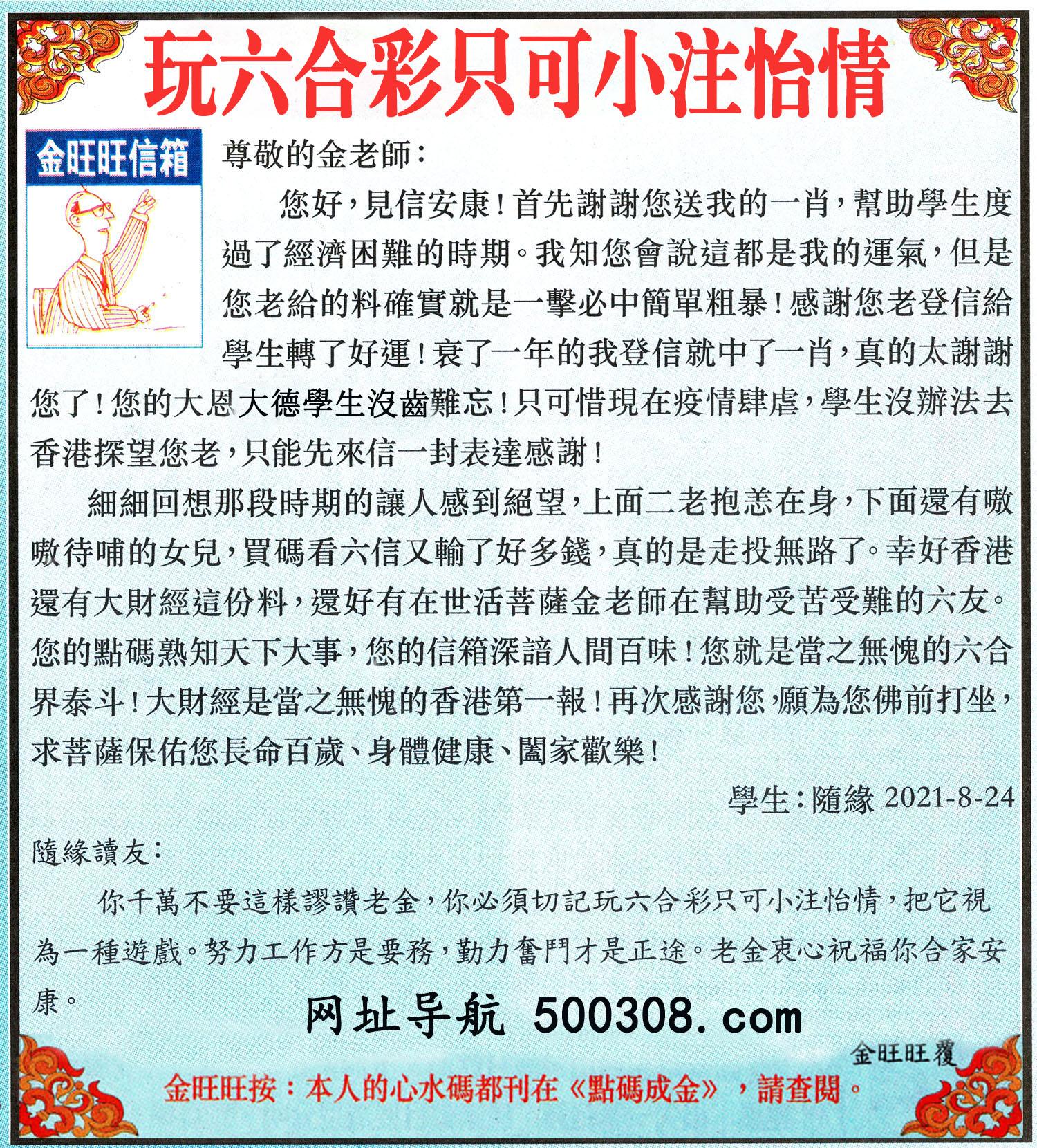 086期:金旺旺信箱彩民推荐→→《玩六合彩只可小注怡情》