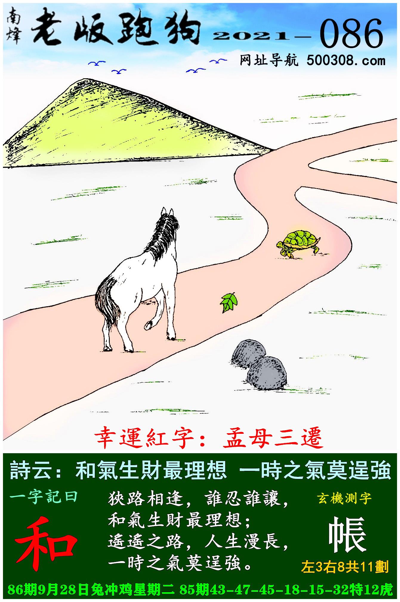 086期老版跑狗一字�之曰:【和】_��:和�馍��最理想,一�r之�饽�逞��。