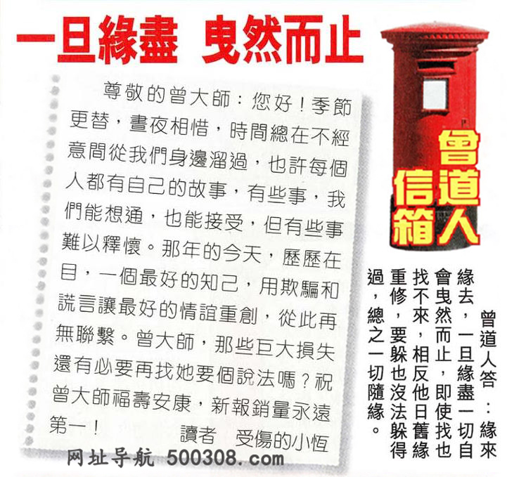 086期:彩民推荐〖�N信�x者���〗〖曾道人信箱〗