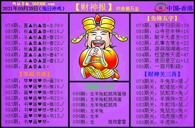086期:紫财神报