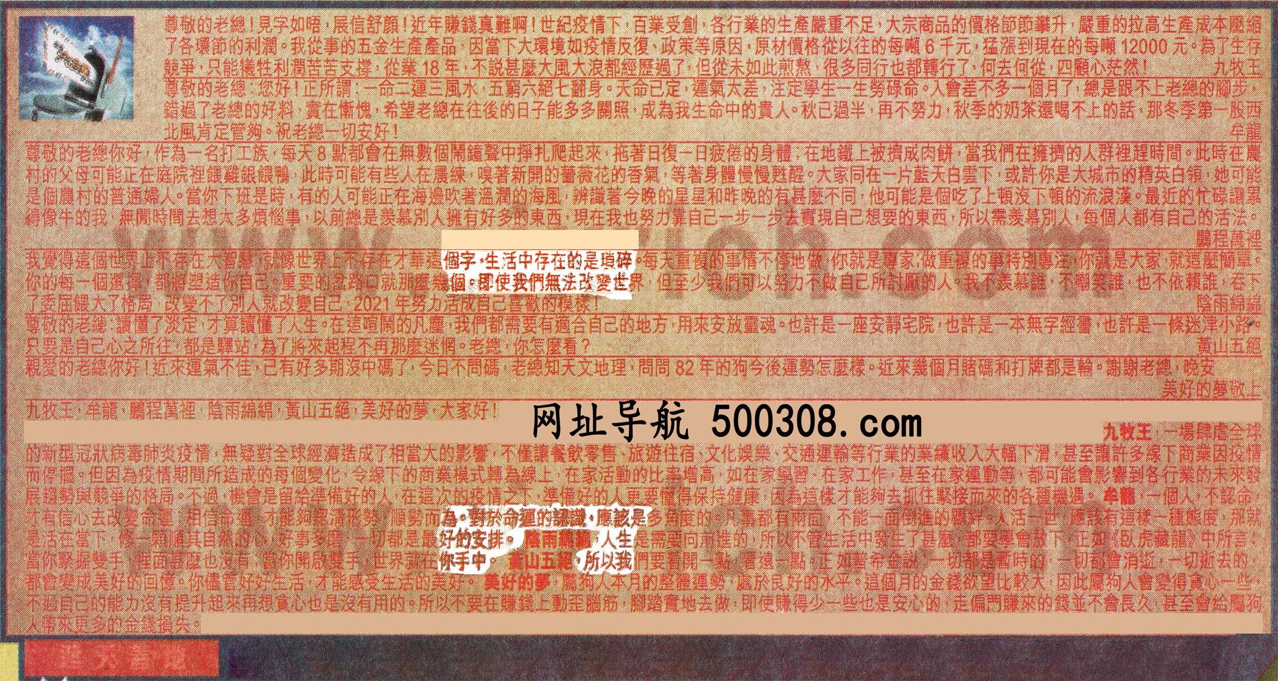 086期:彩民推荐六合皇信箱(�t字:遮天�w地)_086期开奖结果:02-23-31-38-45-43-T40(狗/红/水)