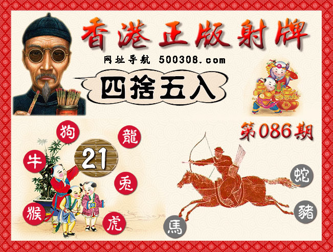 086期:香港正版射牌 + 曾道人特码诗