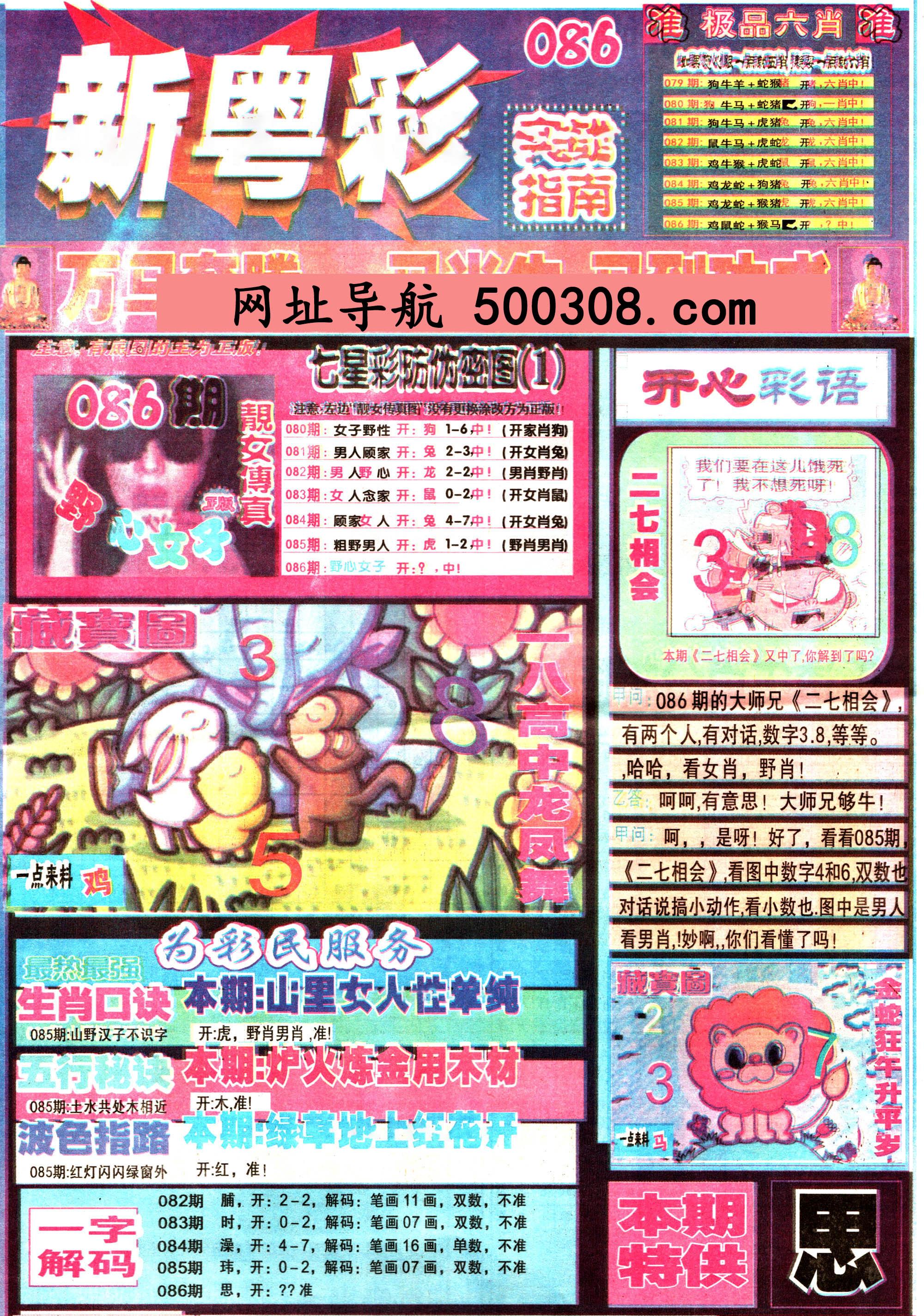 086期:彩民推荐:≮新粤彩≯→(博彩必备)