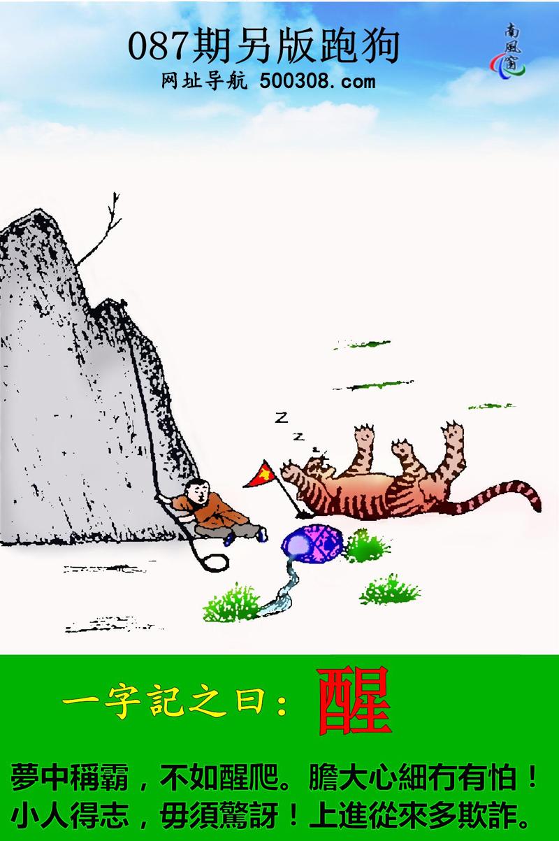 087期另版跑狗玄�C:【醒】�糁蟹Q霸,不如醒爬.�大心��佑信拢⌒∪说弥荆�毋��@�!上�M��矶嗥墼p。