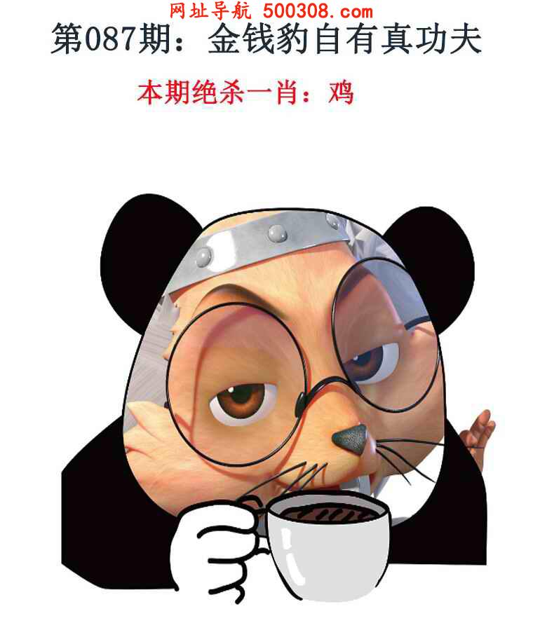 087期:金钱豹自有真功夫