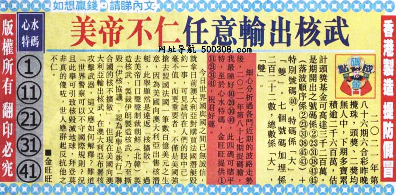 087期:金旺旺信箱彩民推荐→→《安�常�房�p少��馈�