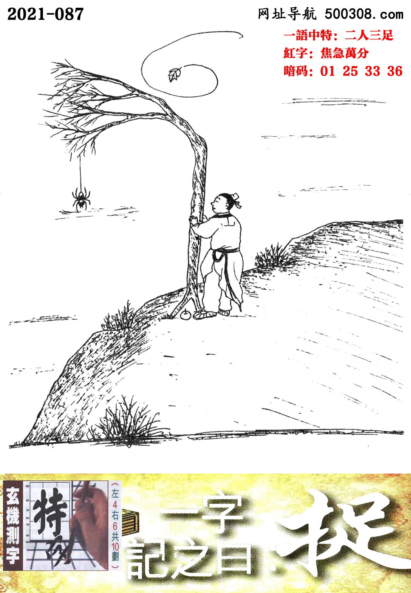 087期跑狗一字�之曰:【捉】_只有�_枝,并�o散�~。�娜菥臀唬�捕�L捉影。