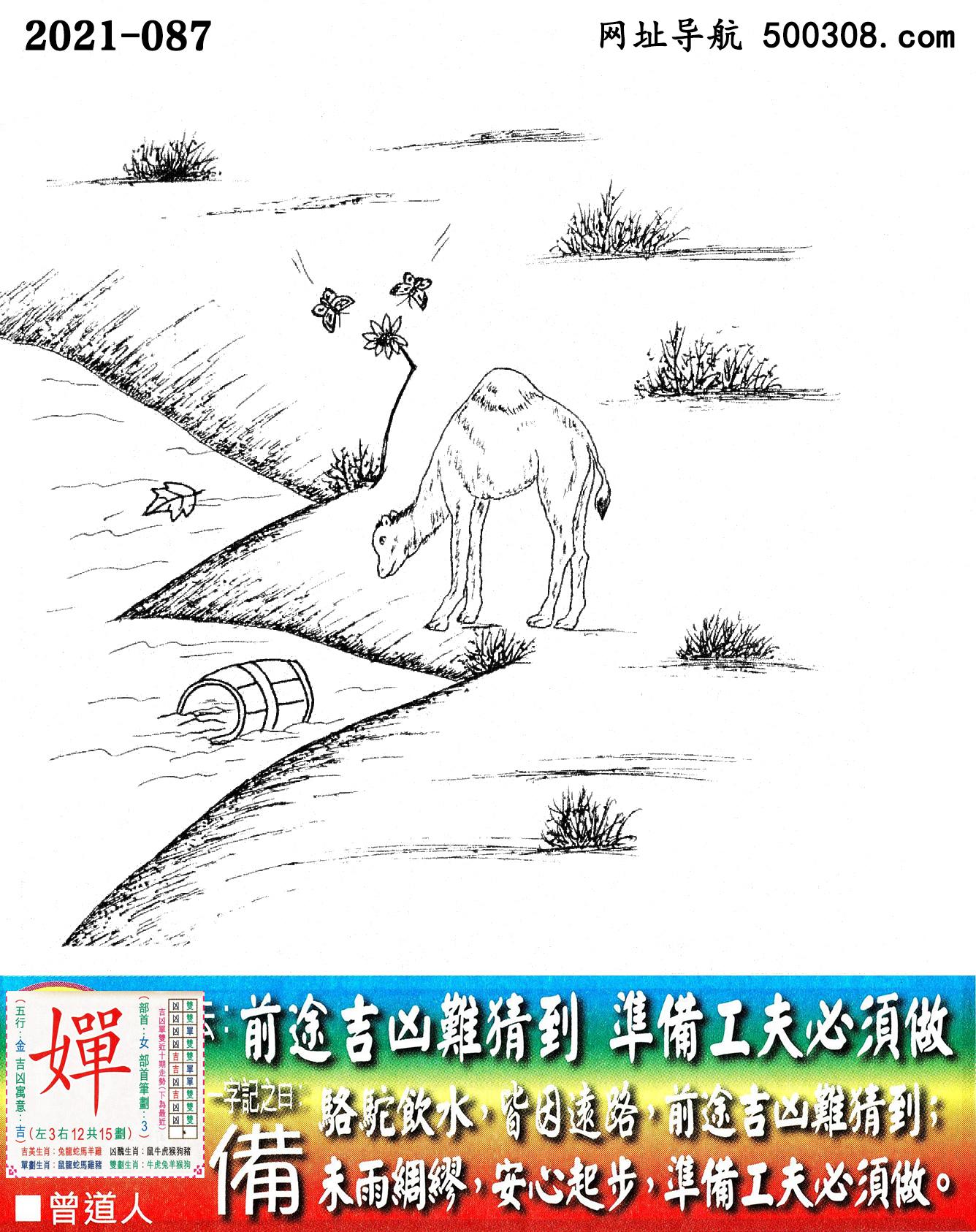 087期老版跑狗一字�之曰:【�洹�_��:前途吉凶�y猜到,��涔し虮匦胱觥�