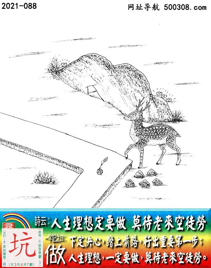 088期老版跑狗一字�之曰:【做】_��:人生理想定要做,莫待老�砜胀�凇�