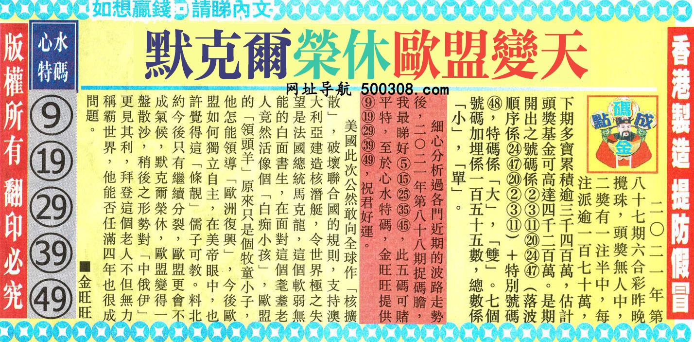 088期:金旺旺信箱彩民推荐→→《老金心水�a在�c�a成金》