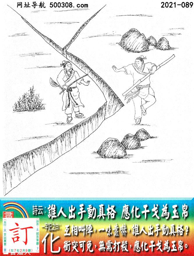 089期老版跑狗一字�之曰:【化】_��:�l人出手�诱娓瘢���化干戈�橛癫�。