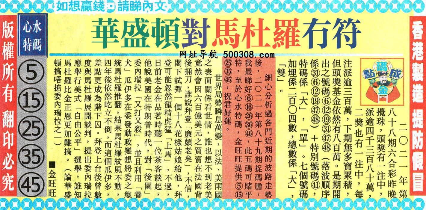 089期:金旺旺信箱彩民推荐→→《�F��社��的�F��老�》