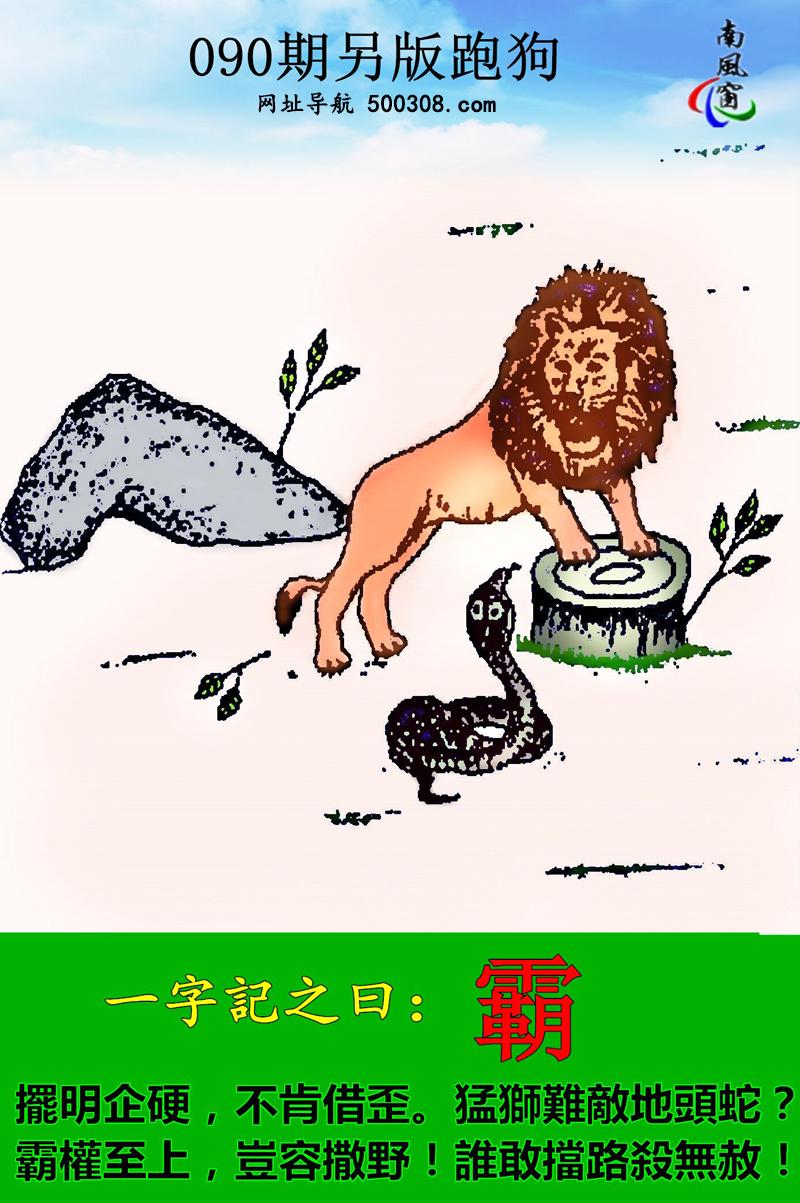090期另版跑狗玄�C:【霸】�[明企硬,不肯借歪。猛�{�y�车仡^蛇?霸�嘀辽希��M容撒野!�l敢�趼��o赦!