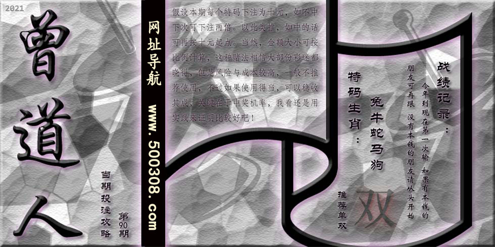 090期藏���D_新:壹箫壹剑平生意_老:百尺清潭写翠娥_禁:龙_禁:6尾_玄�C字:《张》