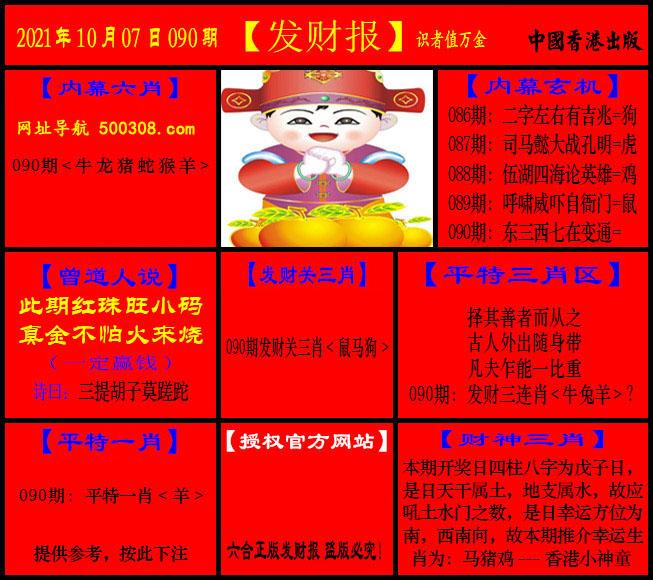 090期:猛虎报_+_发财报