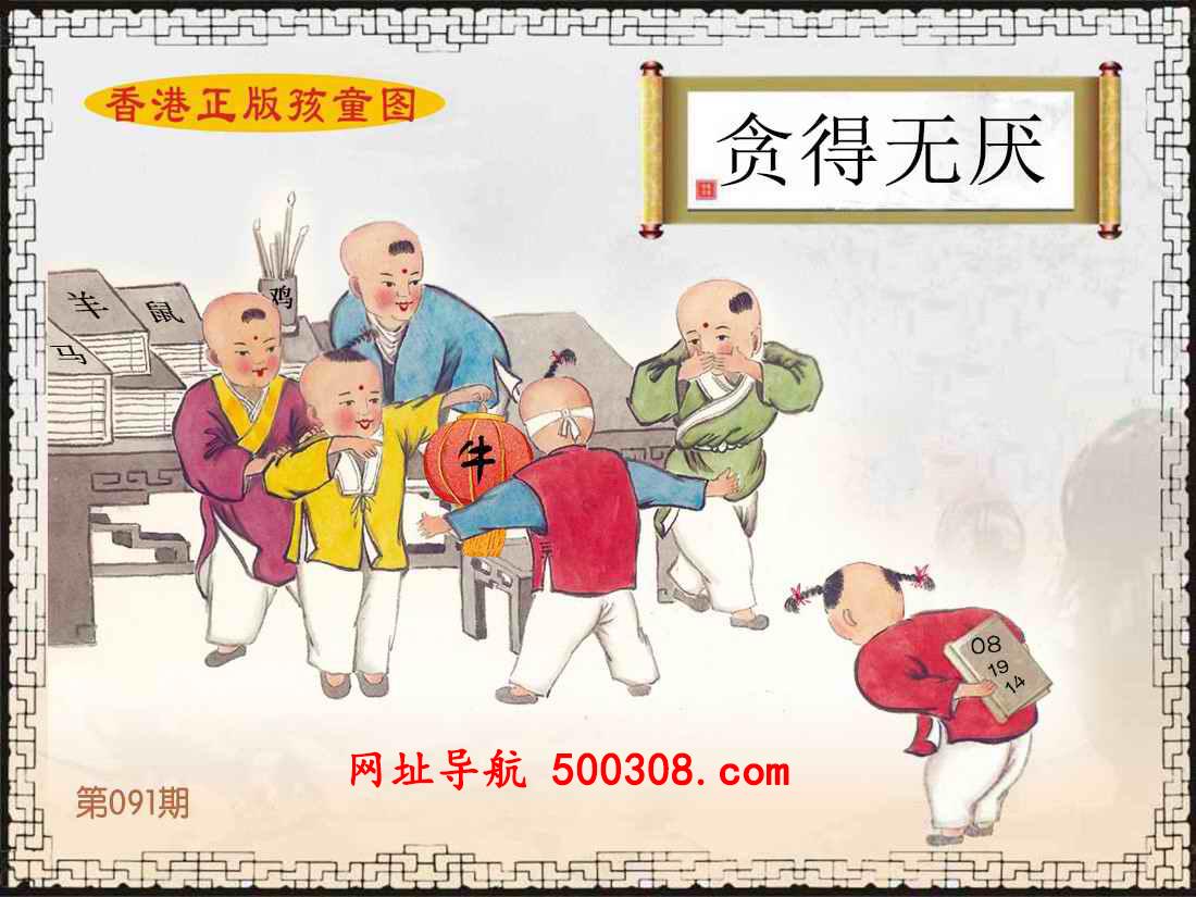 091期:香港正版孩童图