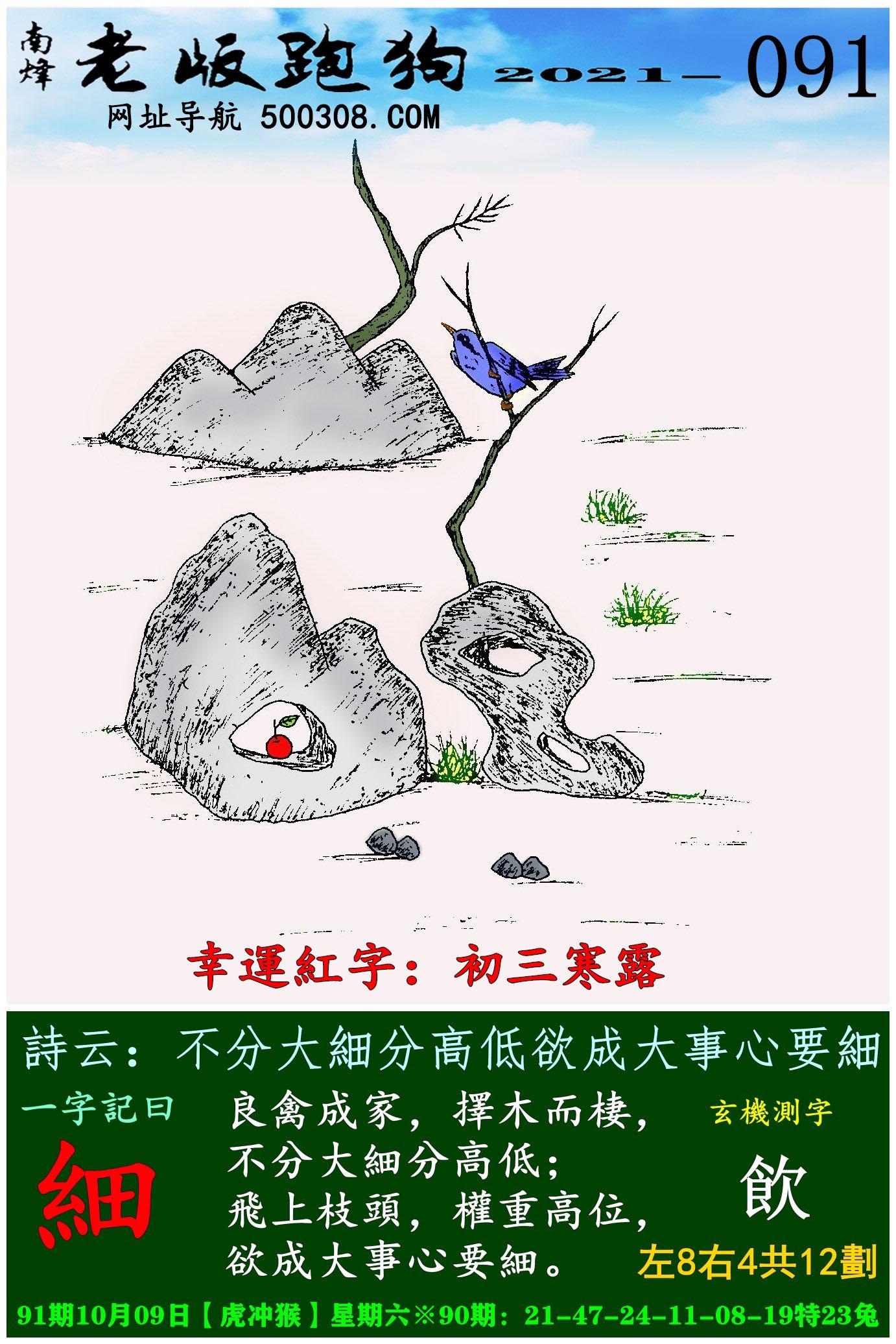 091期老版跑狗一字�之曰:【�】 ��:不分大�分高低,欲成大事心要�。