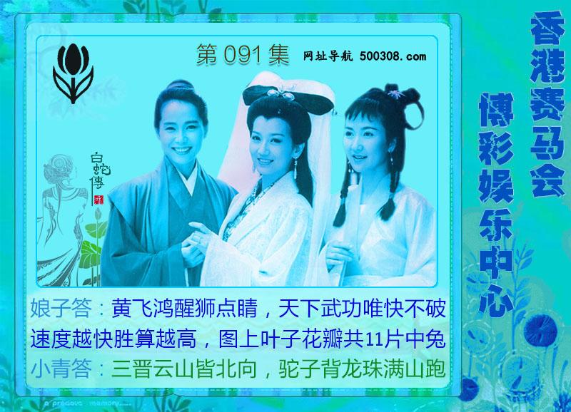 091期:绿色玄机-七仙女-白娘子