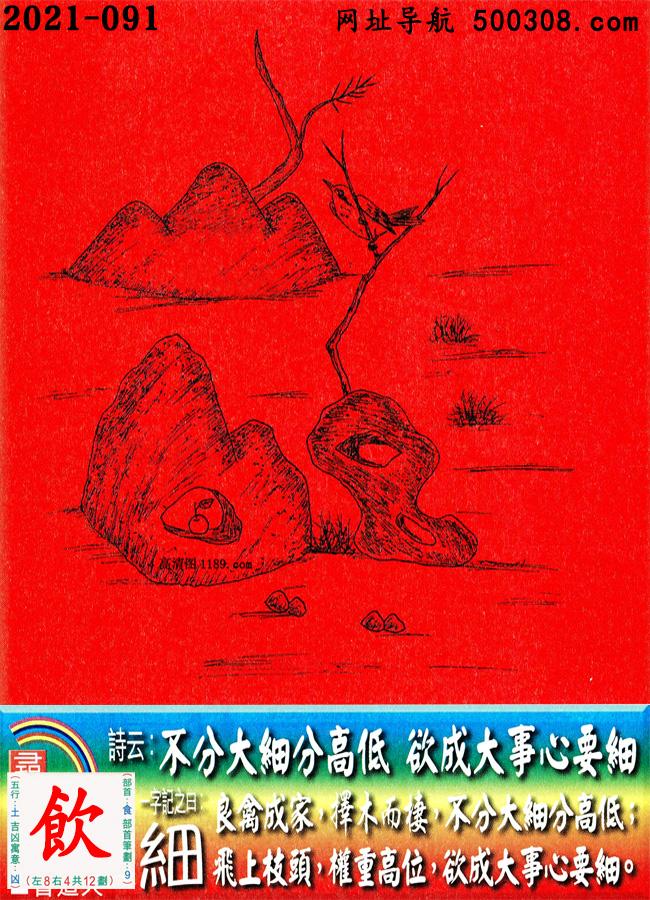 091期老版跑狗一字�之曰:【�】_��:不分大�分高低,欲成大事心要�。
