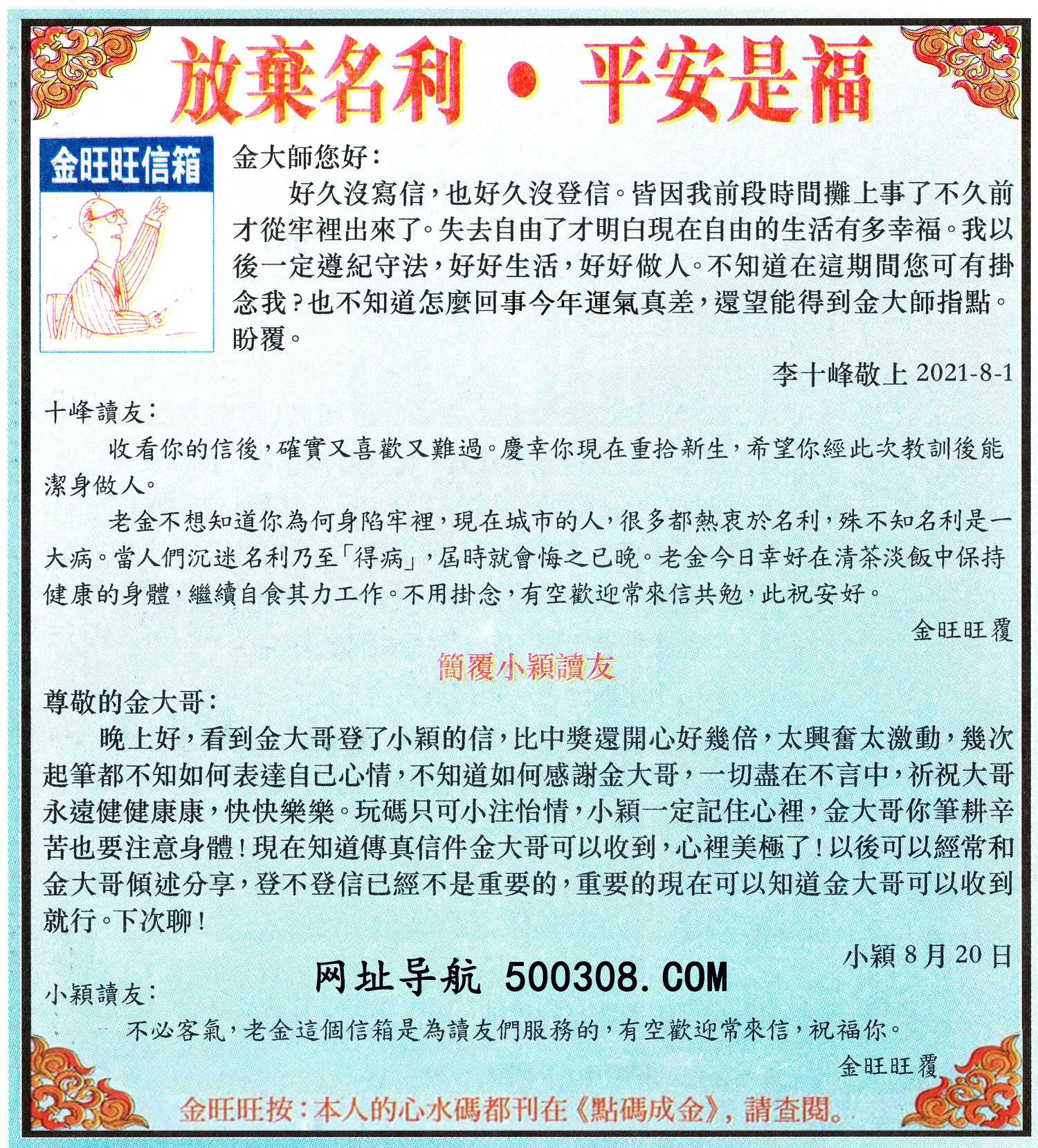 091期:金旺旺信箱彩民推荐→→《放��名利・平安是福》